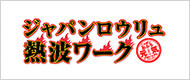 ジャパンロウリュ熱波ワーク