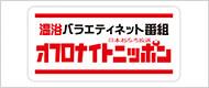 オフロナイトニッポン