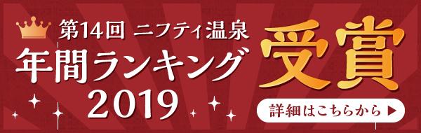 ニフティ温泉ランキング2019受賞