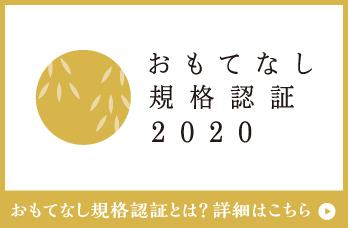 おもてなし規格認証2020