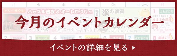 満天の湯 今月のイベントカレンダー